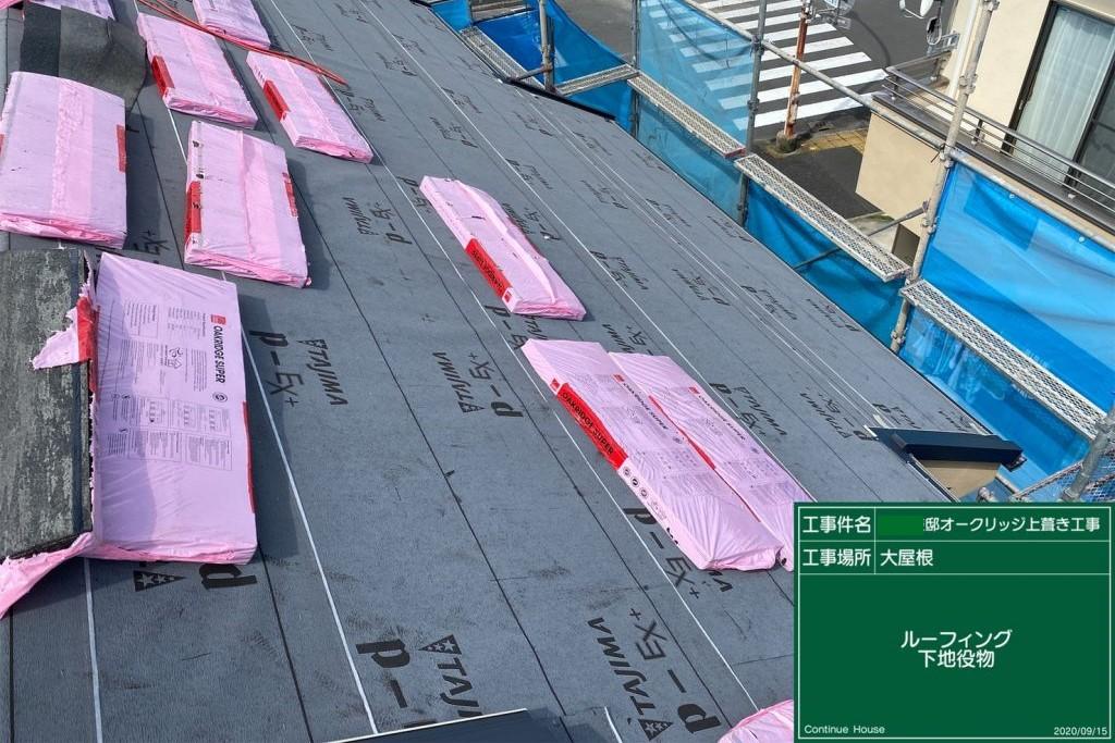 屋根カバー工法 アスファルトシングル 工程 費用 画像