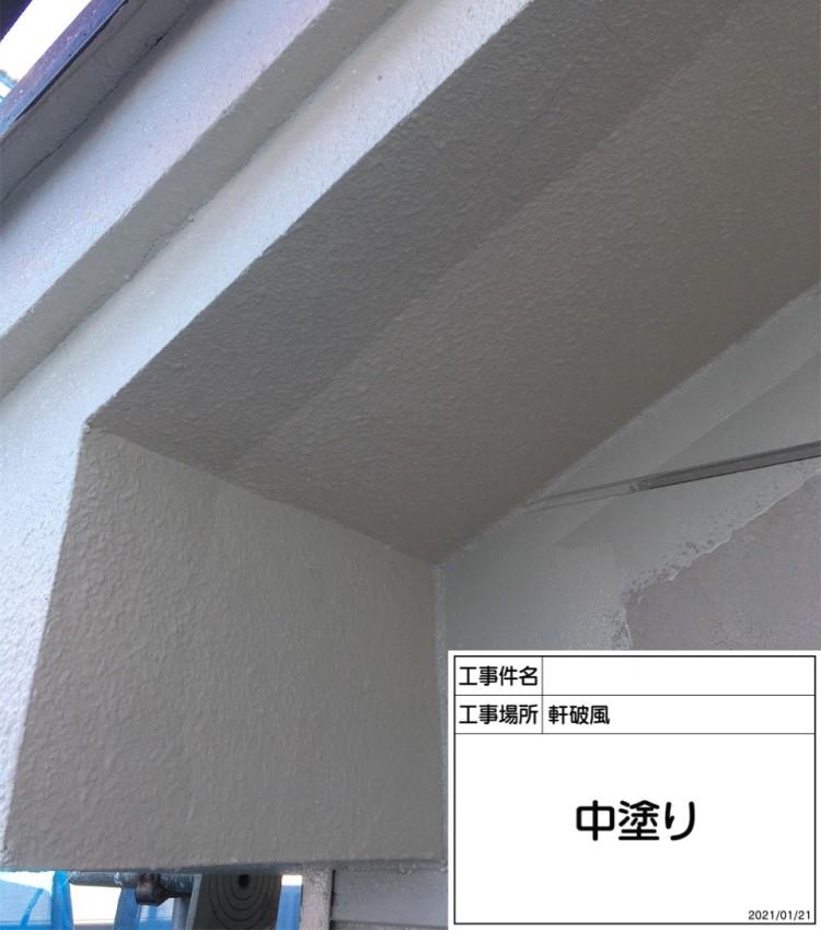 外壁塗装 2色塗り 中塗り