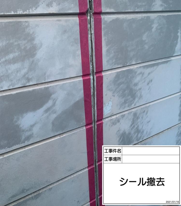 外壁塗装 2色塗り シール除去
