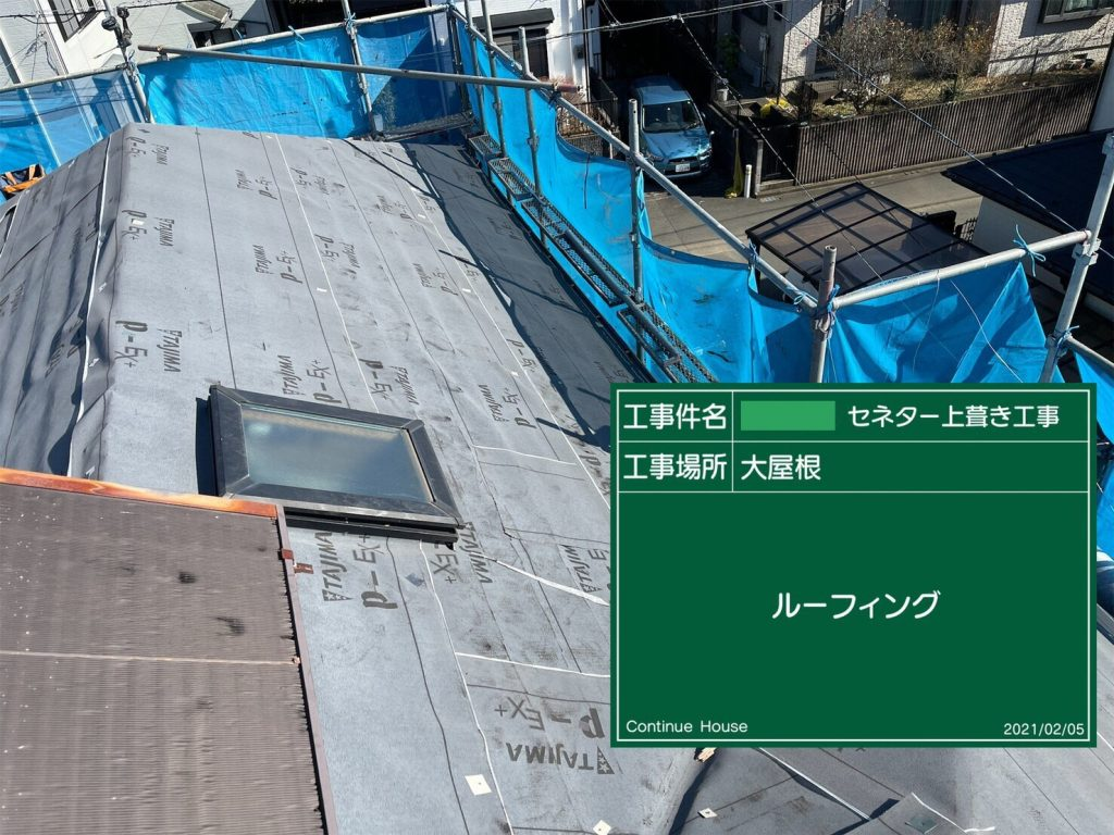 屋根 上葺き 工程 写真